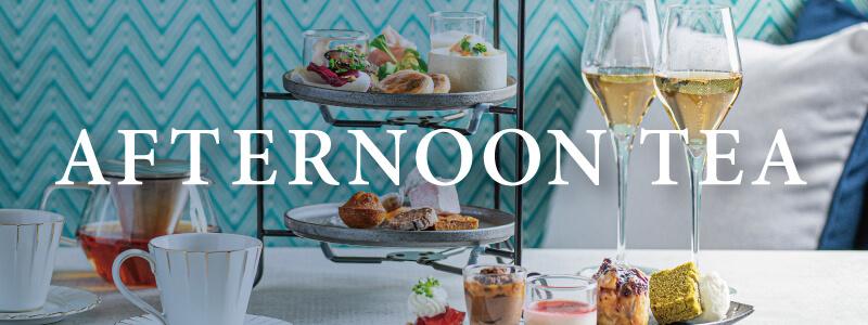 【アフタヌーンティー】ロンネフェルトの紅茶やオーガニックティーと豊洲素材の前菜や季節のデザート